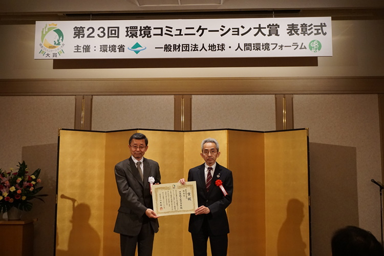 Hiroyuki Yagi (left), Chairman of the Selection Committee for the Environmental Communication Awards, with Tsuyoshi Yamashita, Group Manager, Investor Relations, NSK Ltd., at the Environmental Communication Awards ceremony on 19 February 2020